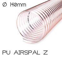 Шланг для аспирации PU AIRSPAL Z 140мм