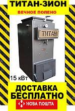 Котел Холмова «ТИТАН-ЗИОН»15 кВт ВЕЧНОЕ ПОЛЕНО