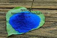 Краситель Бриллиантовый голубой Е 133 от 1 кг