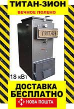Котел Холмова «ТИТАН-ЗИОН»18 кВт ВЕЧНОЕ ПОЛЕНО