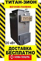Котел Холмова «ТИТАН-ЗИОН»20 кВт ВЕЧНОЕ ПОЛЕНО