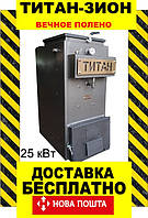 Котел Холмова «ТИТАН-ЗИОН»25 кВт ВЕЧНОЕ ПОЛЕНО