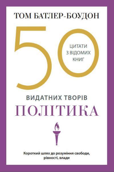 """Том Батлер-Боудон """"50 видатних творів. Політика"""""""