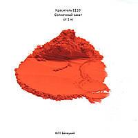 Краситель Е 110 Солнечный закат от 1 кг