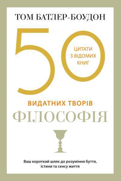 """Том Батлер-Боудон """"50 видатних творів. Філософія"""""""