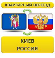 Квартирный Переезд из Киева в Россию!
