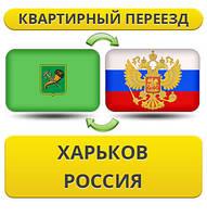 Квартирный Переезд из Харькова в Россию!
