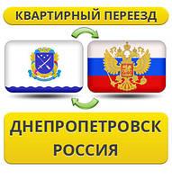 Квартирный Переезд из Днепропетровска в Россию!