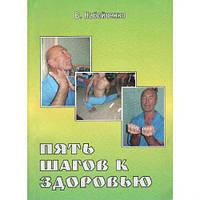 Набойченко В. Пять шагов к здоровью