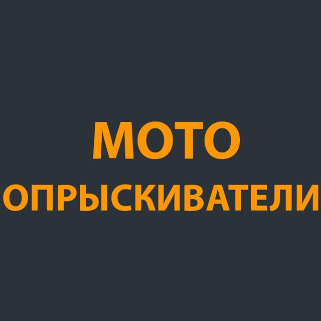 Мотоопрыскиватели