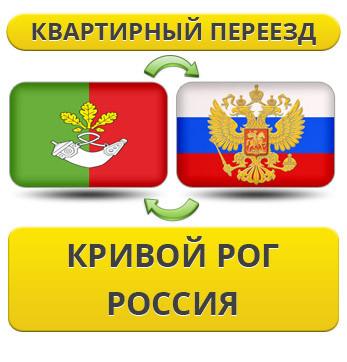Квартирный Переезд из Кривого Рога в Россию!