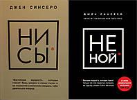 Джен Синсеро НИ СЫ + НЕ НОЙ мягкий переплет