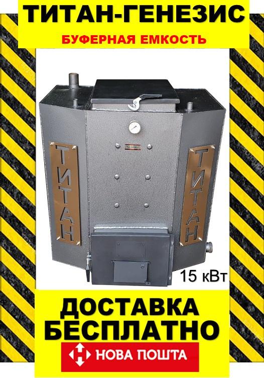 Котел Холмова «ТИТАН-ГЕНЕЗИС»15 кВт с БУФЕНОЙ ЕМКОСТЬЮ