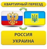 Квартирный Переезд из России на Украину