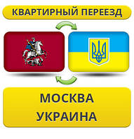 Квартирный Переезд из Москвы в/на Украину!