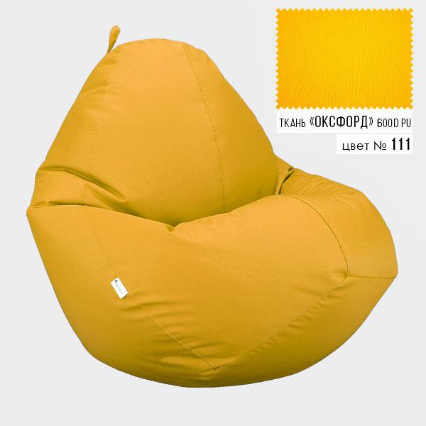 Кресло мешок Овал Оксфорд Стронг 85*105 см Цвет Желтый