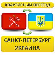 Квартирный Переезд из Санкт-Петербурга в/на Украину!