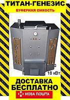 Котел Холмова «ТИТАН-ГЕНЕЗИС»18 кВт с БУФЕНОЙ ЕМКОСТЬЮ