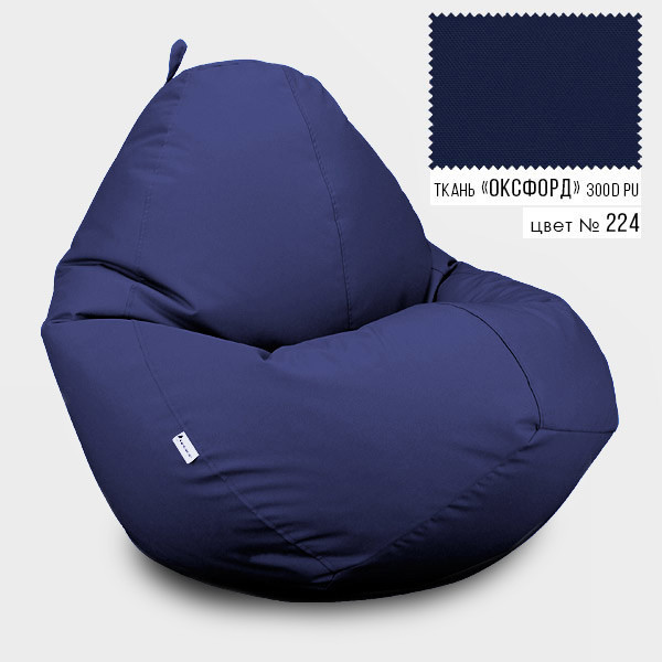Кресло мешок Овал Оксфорд Стандарт 85*105 см Цвет Темно Синий