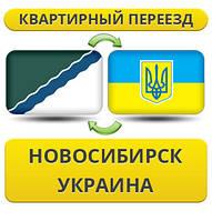 Квартирный Переезд из Новосибирск в/на Украину!