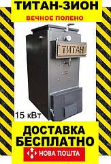 Котел Холмова «ТИТАН-ЗИОН» 15 кВт ВЕЧНОЕ ПОЛЕНО