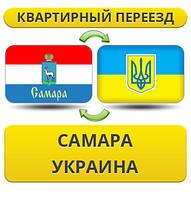 Квартирный Переезд из Самары в/на Украину!