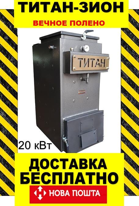 Котел Холмова «ТИТАН-ЗИОН» 20 кВт ВЕЧНОЕ ПОЛЕНО
