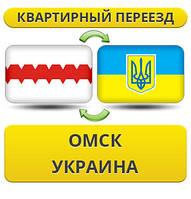 Квартирный Переезд из Омска в/на Украину!