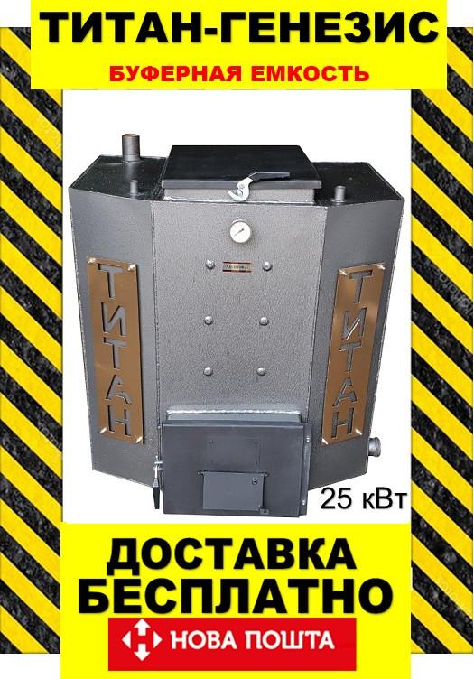 Котел Холмова «ТИТАН-ГЕНЕЗИС»25 кВт с БУФЕНОЙ ЕМКОСТЬЮ