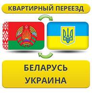 Квартирный Переезд из Белоруссии в/на Украину!