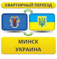 Квартирный Переезд из Минска в/на Украину!