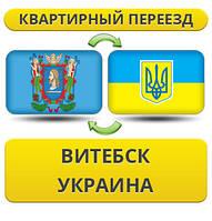 Квартирный Переезд из Витебска в/на Украину!