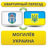 Квартирный Переезд из Могилёва в/на Украину!