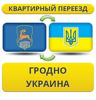 Квартирный Переезд из Гродно в/на Украину!
