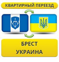 Квартирный Переезд из Бреста в/на Украину!