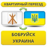 Квартирный Переезд из Бобруйска в/на Украину!
