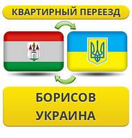 Квартирный Переезд из Борисова в/на Украину!