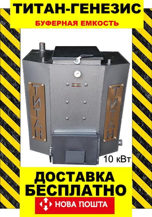 Котел Холмова «ТИТАН-ГЕНЕЗИС» 10 кВт с БУФЕНОЙ ЕМКОСТЬЮ
