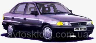 Стекла лобовое, заднее, боковые для Opel Astra F (Седан, Комби, Хетчбек) (1991-1998)