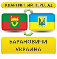 Квартирный Переезд из Барановичи в/на Украину!