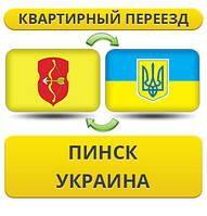 Квартирный Переезд из Пинска в/на Украину!