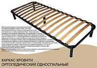 Каркас кровати 140х200 см