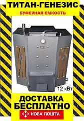 Котел Холмова «ТИТАН-ГЕНЕЗИС» 12 кВт с БУФЕНОЙ ЕМКОСТЬЮ