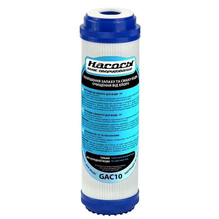 Картридж к фильтру Насосы+Оборудование GAC 10 гранулированный активир. уголь