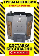 Котел Холмова «ТИТАН-ГЕНЕЗИС» 15 кВт с БУФЕНОЙ ЕМКОСТЬЮ