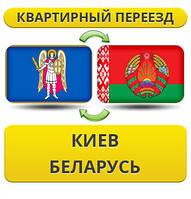 Квартирный Переезд из Киева в Беларусь!