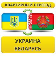 Квартирный Переезд из Украины в Белоруссию!