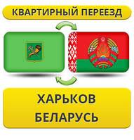 Квартирный Переезд из Харькова в Беларусь!
