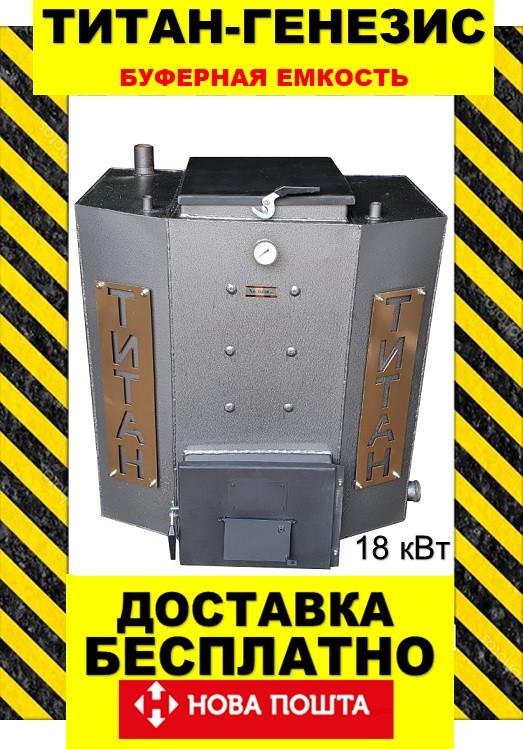 Котел Холмова «ТИТАН-ГЕНЕЗИС» 18 кВт с БУФЕНОЙ ЕМКОСТЬЮ