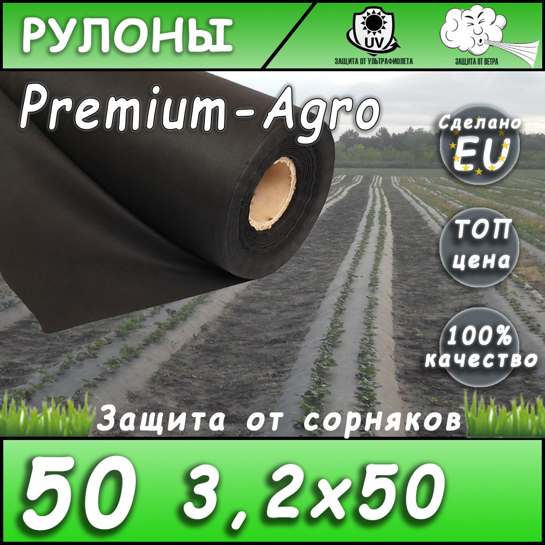 Агроволокно 50 черное 3,2х50 м
